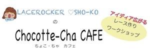 Lacerocker_cafe2_2