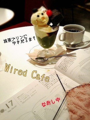 20140201wiredcafe300_2
