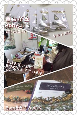 20151212aphyu
